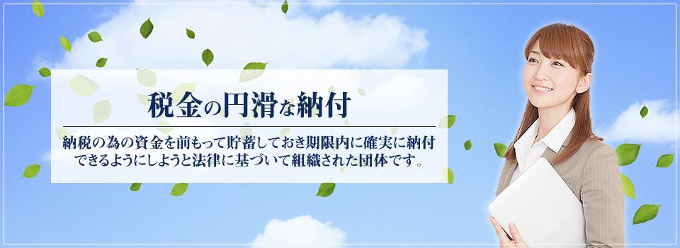 関信局納貯は、茨城・栃木・群馬・埼玉・新潟・長野の各県の納税貯蓄組合県連で構成された納税協力団体で納税道義の推進を目指しています